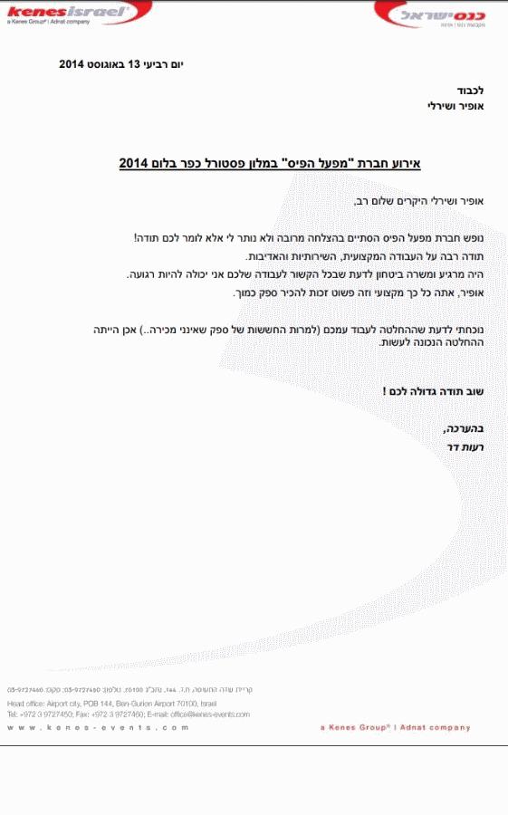 השכרת ציוד לאירועים- לכנס ישראל